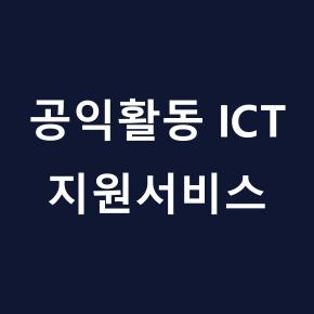 공익활동 ICT 지원서비스