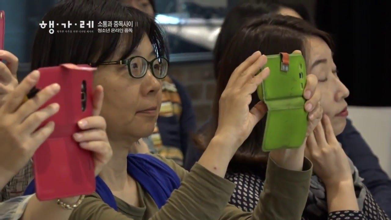 행.가.레: #01-2 청소년 자녀의 이해 – 김붕년 교수