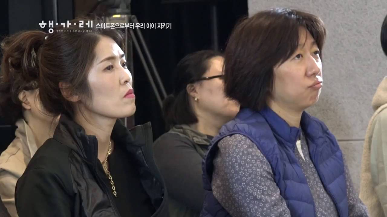 행.가.레: #04 스마트폰으로부터 우리 아이 지키기 – 김영훈 교수