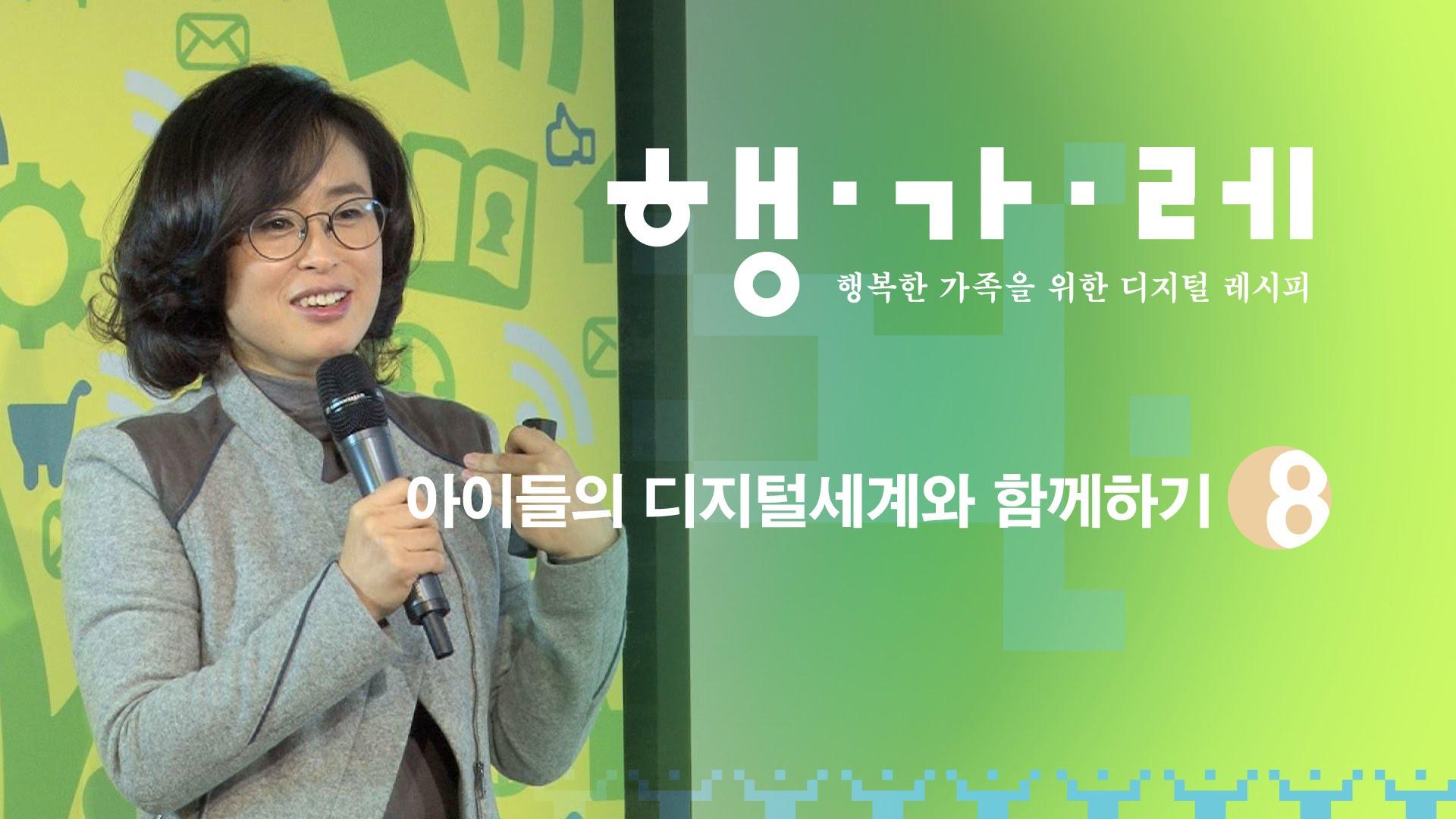 행.가.레: #08 아이들의 디지털세계와 함께하기 – 윤다옥 교사