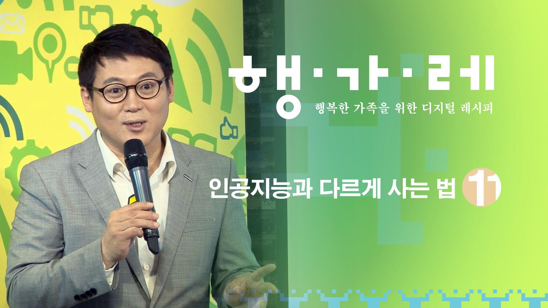 행.가.레: #11 인공지능과 다르게 사는 법 – 김경일 교수