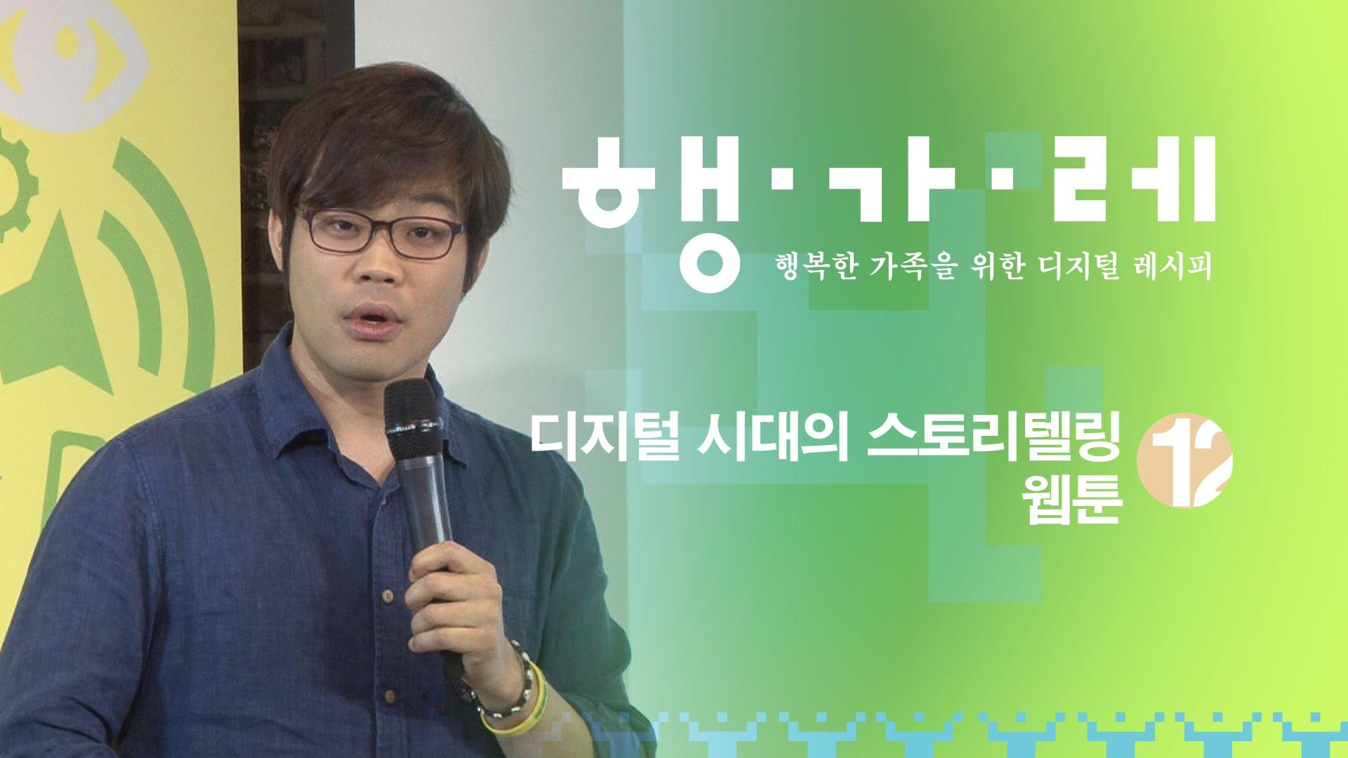 행.가.레: #12 디지털시대의 스토리텔링, 웹툰 – 이종범 교수