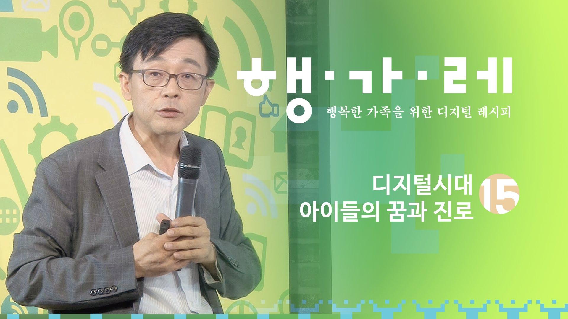행.가.레#15 디지털시대아이들의꿈과진로 – 김승보 한국직업능력개발원 센터장